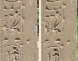 碑文の比較