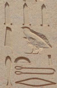 ハトシェプスト女王のオベリスクの碑文